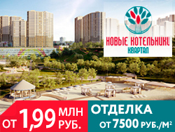 Квартал «Новые Котельники». В июле скидки Квартиры рядом с метро от 1,99 млн руб.
